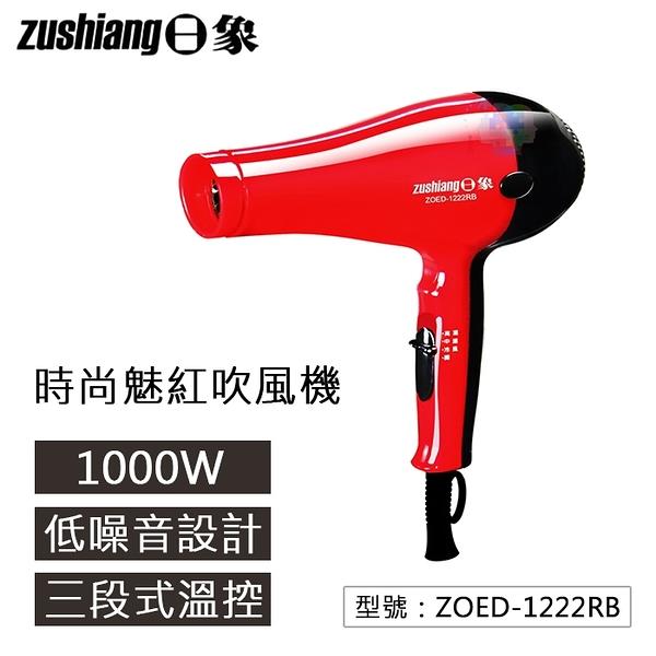 【尋寶】時尚魅紅吹風機 1000W 低電磁波 低噪音 三段溫控 恆溫控制 自動斷電 美髮專用 ZOED-1222RB
