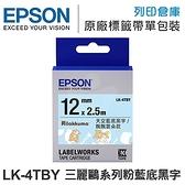 EPSON C53S654482 LK-4TBY 三麗鷗系列拉拉熊飄飄雲朵款天空藍底黑字標籤帶(寬度12mm) /適用LW-C410 / LW-K200BL