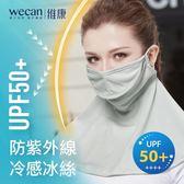 防曬口罩遮陽護頸全臉女防紫外線冰絲透氣薄款面罩【聚寶屋】
