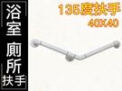 IA046 135度 斜臂式扶手 ABS...