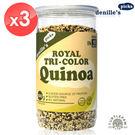 【Denille's Picks】皇家奇瓦三色藜麥QUINOA 3瓶組 (500公克*3瓶)