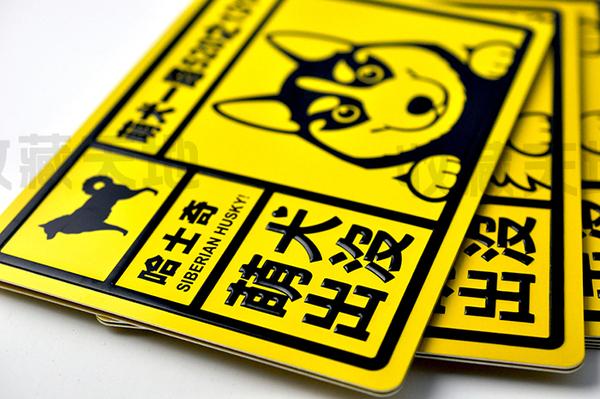 【收藏天地】萌犬出沒*鋁製門牌-(16款)