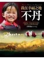二手書博民逛書店 《我在幸福之地‧不丹》 R2Y ISBN:9861205845│黃紫婕