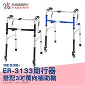 [宅配免運] 恆伸醫療器材 ER-3133 R型助行器+3吋萬向輔助輪(藍/黑任選)