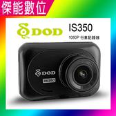 DOD IS350 【贈64G+三孔擴充座】1080p行車記錄器 SONY感光晶片 勝IS250W 另FS500 CS9 LS375W PLUS