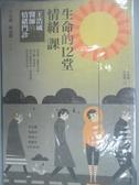 【書寶二手書T1/心靈成長_HIP】生命的十二堂情緒課_王浩威