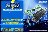 監視器 接地型 BNC接頭避雷器 防電擊突波 接續監視器 攝影機 監控主機 全新品