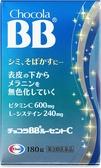 日本進口 藍色包裝ChocolaBB 美白錠