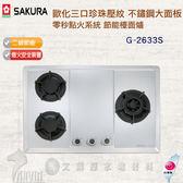 SAKURA 櫻花安全爐_三口珍珠壓紋 不鏽鋼大面板 零秒點火系統 節能檯面爐 G2633S