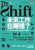 (二手書)未來工作在哪裡?:決定你成為贏家或新貧的關鍵