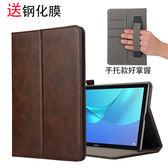 華為 HuaWei M5 8.4 吋 手托防摔 平板電腦套 HUAWEI m5 8.4 吋 平板翻蓋皮套 平板保護殼 平板防摔套