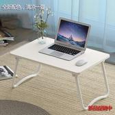床上書桌折疊桌大學生宿舍筆記本電腦做桌寢室多功能懶人小桌子  卡卡西yyj