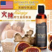 潤滑液 推薦天然 按摩油 情趣用品 美國Intimate Earth- Energize 火辣野生薑 清香按摩油 120ml