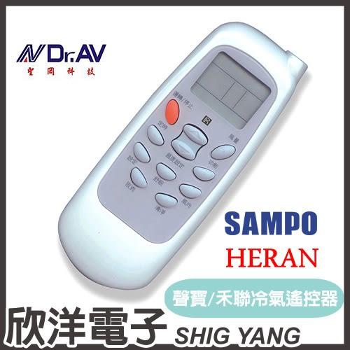 聖岡 聲寶/禾聯冷氣遙控器 (AI-S1) 聲寶/SAMPO/禾聯/良峰/聯碩/夏普/萬士益/國品 冷氣用