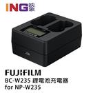 FUJIFILM BC-W235 鋰電池充電器 for NP-W235 恆昶公司貨 X-T4 專用充電器 富士