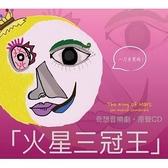火星三冠王 奇想音樂劇 原聲CD 免運 (購潮8)