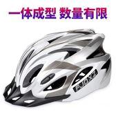 自行車公路騎行山地車頭盔一體成型男女單車裝備安全帽死飛