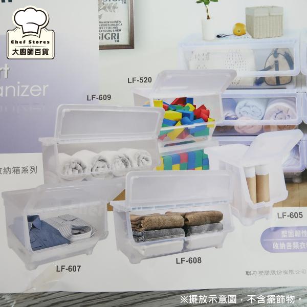 聯府直取式收納箱大38L(單入)掀蓋式整理箱玩具置物箱LF607-大廚師百貨