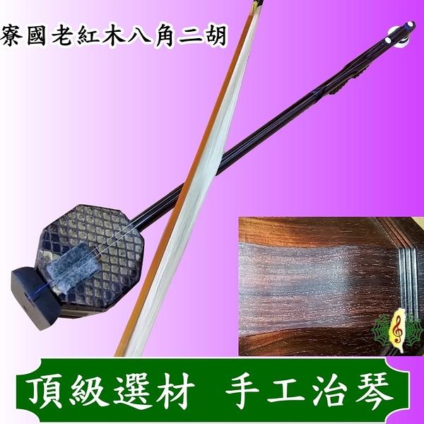 二胡 珍琴 台製 寮國 直紋 八角 老紅木 胡琴 南胡 柬埔寨 台灣