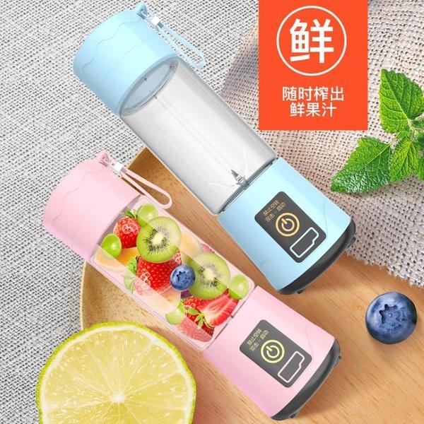榨汁機 便攜式榨汁機家用水果小型充電學生宿舍迷你炸果汁機電動榨汁杯 優拓
