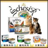 *WANG*【28罐免運組】義大利Schesir 貓罐-雞肉/水果/鮪魚系列-16種口味