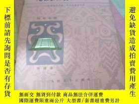二手書博民逛書店民族樂器傳統獨奏曲選集:揚琴專輯罕見(線譜版)237800 中央