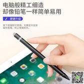 觸控筆 ipad pencil手寫觸控筆主動式超細頭 新款觸屏筆蘋果華為平板手機電容筆安卓 MKS小宅女
