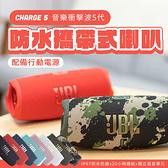 JBL Charge 5 防水攜帶式藍牙喇叭 藍牙喇叭 藍牙音響 無線喇叭 防水 喇叭 音響