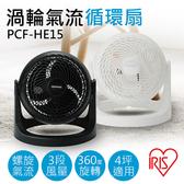 【日本IRIS】渦輪氣流循環扇 PCF-HE15