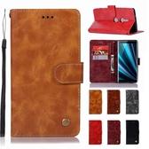 SONY XZ3 手機皮套 復古刷色皮套 插卡 支架 磁扣 可掛繩 防摔 內軟殼 手機套 手機殼