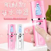 小型便攜納米噴霧噴霧儀蒸臉器充電冷噴臉部加濕器  nm3291 【Pink中大尺碼】