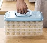 餃子盒 餃子冰箱收納盒家用放餃孑的速凍托盤保鮮盒餛飩冷凍盒多層儲物盒【快速出貨八折搶購】