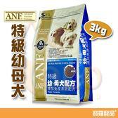NEW-ANF愛恩富 特級幼母犬狗飼料(小顆粒)/狗飼料3kg【寶羅寵品】