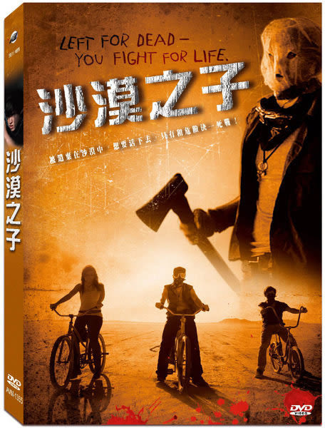 沙漠之子 DVD (購潮8)