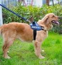 狗狗牽引繩金毛背心式拉布拉多用品大型小中型犬遛狗繩 花樣年華