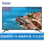 海爾 Haier 55吋 4K UHD 液晶顯示器 LE55B9600U