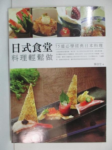 【書寶二手書T1/餐飲_D14】日式食堂料理輕鬆做:75道必學經典日本料理_葉信宏、林麗娟