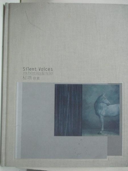 【書寶二手書T2/藝術_D2P】秘响Silent Voices_徐累