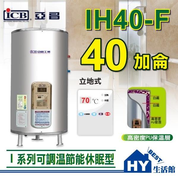 亞昌 I系列 IH40-F 儲存式電熱水器 【 可調溫休眠型 40加侖 立地式 】不含安裝 區域限制