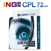 【24期0利率】STC 72mm C-PL 環型偏光鏡 (-1EV) 勝勢科技 台灣製造 一年保固 72 CPL