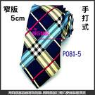 De-Fy 蝶衣精品 5cm窄版領帶.襯衫領帶新郎結婚領帶.藍色系斜紋格紋款.上班族手打式領帶~P081-5