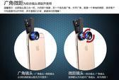 雙十二狂歡購廣角鏡頭 手機通用廣角鏡頭微距魚眼三合一套裝美顏自拍外置無暗角單反鏡頭