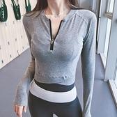 運動長袖 緊身短款跑步運動上衣女長袖T恤半拉鏈速幹瑜伽服彈力顯瘦健身服 【夏日新品】