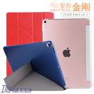 88柑仔店~ 2017 iPad Pro 10.5吋 平板變形金剛保護套皮套輕薄外殼 A1701 A1709