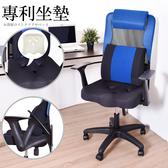 凱堡 Swag後收折手PU腰枕美學3D座墊電腦椅/辦公椅 美臀【A15233】