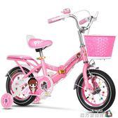 鳳凰兒童自行車2-3-4-6-7-8-9-10歲寶寶腳踏單車男孩女孩小孩童車 魔方數碼館igo