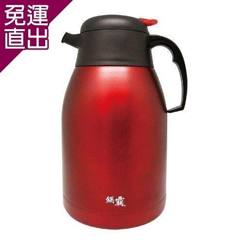 鍋霸2L不�鋼保溫壺-時尚壺(買一送一)045H-23N【免運直出】