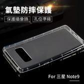 三星 Galaxy Note9 手機殼 6.38吋 防摔殼 氣囊空壓 保護殼 防刮 軟殼 全包