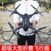 遙控飛機超大型折疊無人機專業航拍高清廣角遙控飛機定高四軸飛行器玩具BL 【萬聖節推薦】