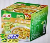 [COSCO代購] W115917 康寶港式酸辣濃湯 46.6 公克 * 10 包(兩入裝)